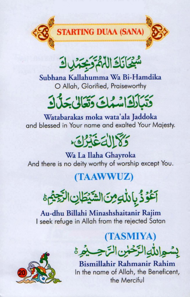 Learn Sana Namaz After the Namaz Sana you have to read the Surah Al fath