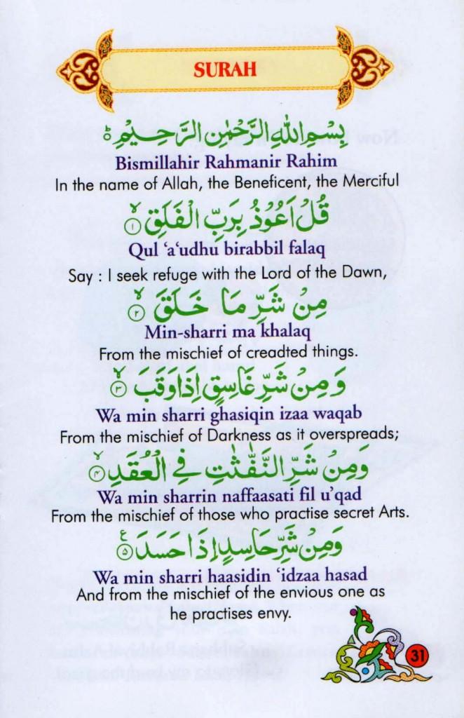 Surah Al falak