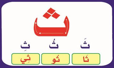 saa Free Arabic Noorani Qaida lesson