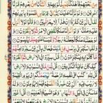 tajweed quran 117
