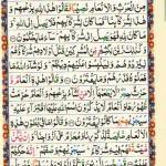 tajweed quran 132