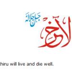 Allah name Al-Akhir