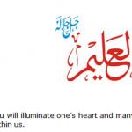 Allah name Al-Aleem