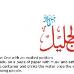 Allah name Al-Jalil