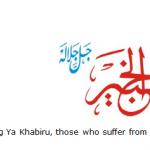 Allah name Al-Khabir