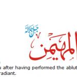 Allah name Al-Muhaymin