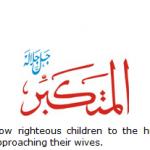 Allah name Al-Mutakabbir