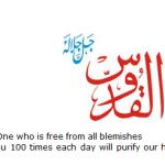 Allah name Al-Qadooso
