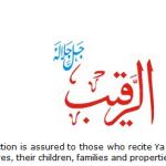 Allah name Al-Raqib