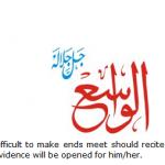 Allah name Al-Wasey
