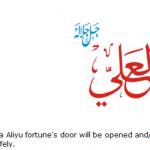 Allah name Al-aliya