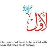 Allah name Al-awwal