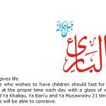Allah name Al-bari