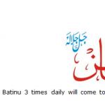 Allah name Al-batin