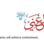 Allah name Al-gani