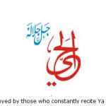 Allah name Al-hayy