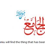 Allah name Al-jami