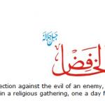 Allah name Al-kafid