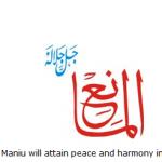 Allah name Al-mai