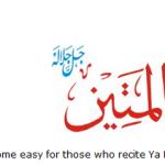 Allah name Al-matin