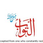 Allah name Al-tawwab