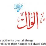 Allah name Al-wal