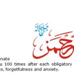 Allah name Ar-rahman