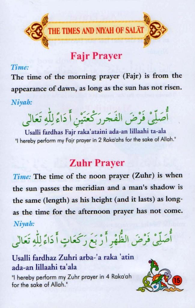 Namaz Niyah Takbeer Tehreema | Quran for kids