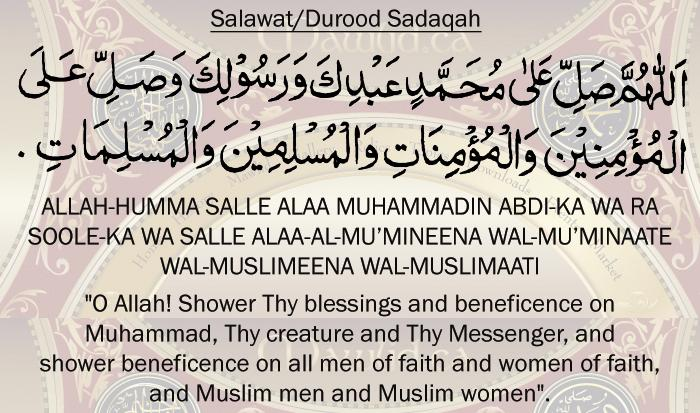 durood shareef in english, free download
